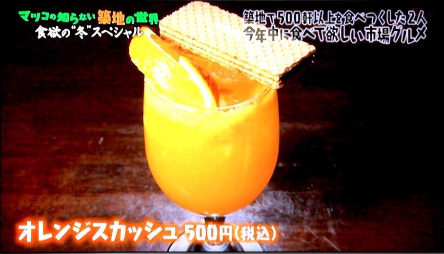 オレンジスカッシュ