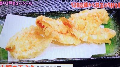 姫小鯛の天ぷら