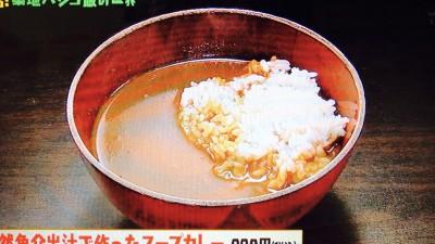 天然魚介出汁で作ったスープカレー