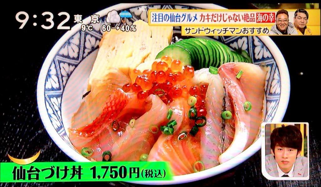 富貴寿司|仙台づけ丼