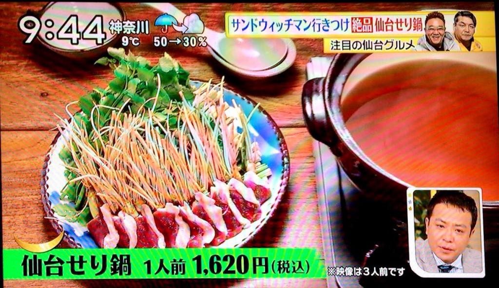 佗び助|仙台せり鍋