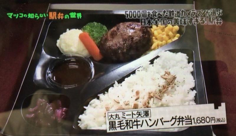 ミート矢澤|黒毛和牛ハンバーグ弁当