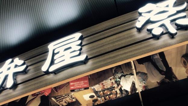 東京駅1F駅弁屋祭