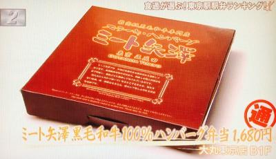 ミート矢澤|黒毛和牛100%ハンバーグ弁当