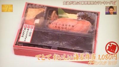 てとて|おいしい海苔弁当