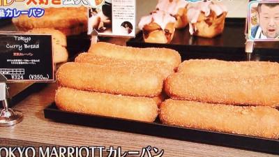 東京カレーパン