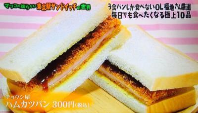 チョウシ屋|ハムカツパン