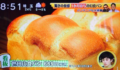 ブーランジェリースドウ|世田山食パン