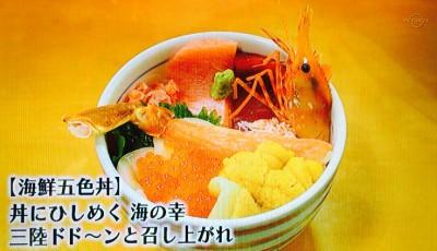海鮮五色丼
