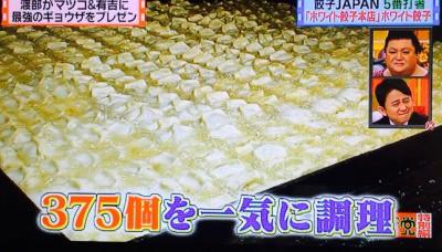 ホワイト餃子焼き方