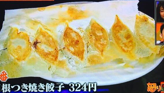 ニーハオ羽根付き餃子
