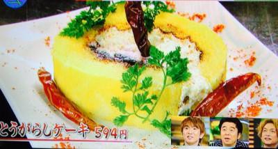 唐辛子ケーキ