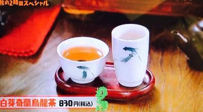 白芽奇蘭烏龍茶