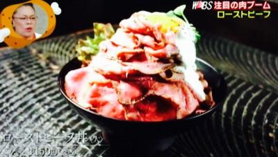 レッドロック|ローストビーフ丼