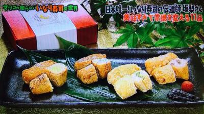白金や|メギツネいなり寿司
