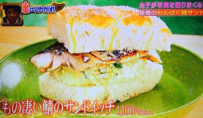 もの凄い鯖のサンドイッチ