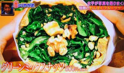 グリーンミックスナッツ