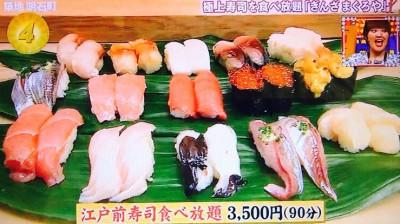 江戸前寿司食べ放題