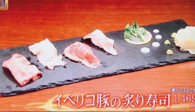 イベリコ豚の炙り寿司
