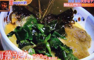 海藻うどん
