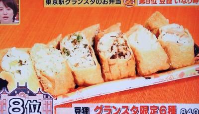 豆狸の絶品お稲荷「グランスタ限定6種」