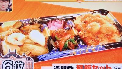 過門香「麺飯セット」