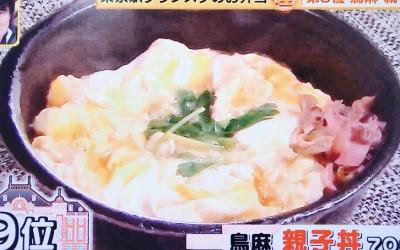 鳥麻「親子丼」