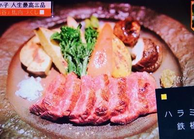 田谷「ハラミの鉄板焼き」
