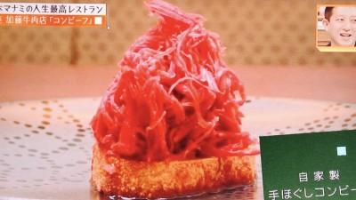 加藤牛肉店「自家製手ほぐしコンビーフ」