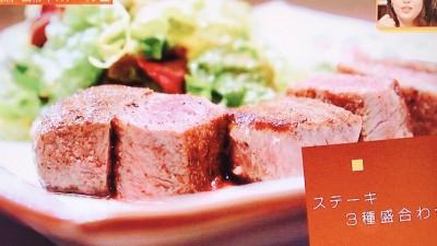 加藤牛肉店「山形牛ステーキ3種盛合わせ」