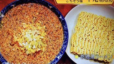 なじみ亭「参鶏湯ラーメン」