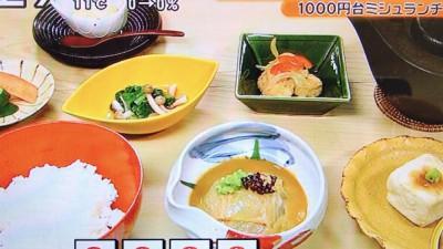 うち山「鯛茶漬けのセット」1,500円