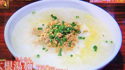 天山「大根湯麺(タンメン)」