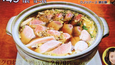 マグロねぎま鍋