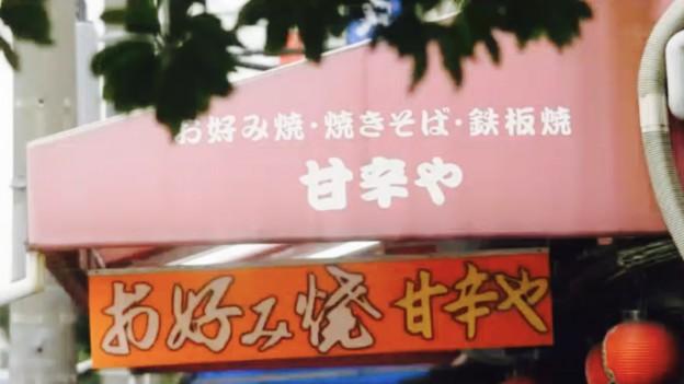 大阪美章園「甘辛や」