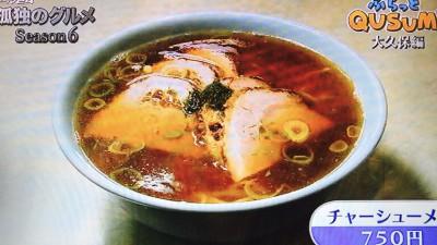 伊勢屋食堂「チャーシュー麺」