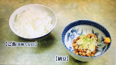 伊勢屋食堂「ご飯&納豆」