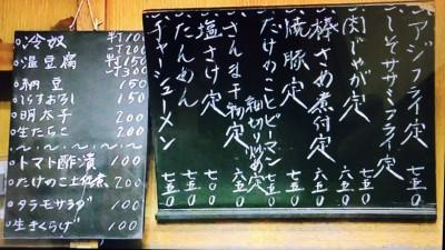 伊勢屋食堂の黒板メニュー