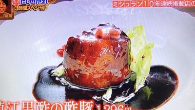桃の木「酢豚」