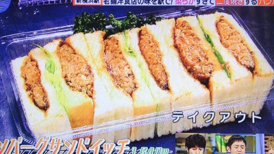 洋食キムラ「ハンバーグサンドイッチ」