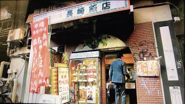 渋谷「長崎飯店」