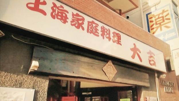 世田谷の上海料理大吉