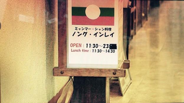 高田馬場のミャンマー・シャン料理!ノングインレイ