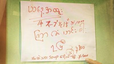 ノング・インレイ「牛スープそば」のメニュー