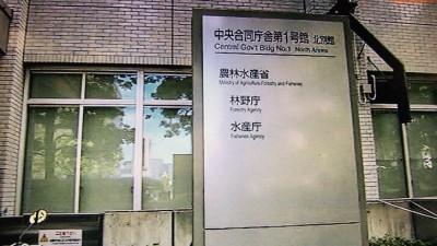 桜田門の農林水産省