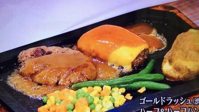 渋谷ゴールドラッシュ「ハーフ&ハーフハンバーグ」