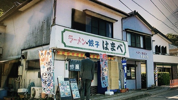千葉県金谷「はまべ」