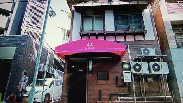 神戸「麤皮(あらがわ)」