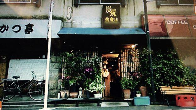 服部先生厳選の焼肉店!白金の金竜山【人生最高レストラン】