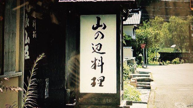 滋賀の比良山荘